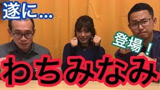 『ドラゴン堀江』生徒が3人集合! わちみなみ&TAWASHI&オバンドー吉川でトーク 第1弾