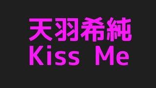 天羽希純のKiss Meからプロフィールまで色んなネタを集めてみました!