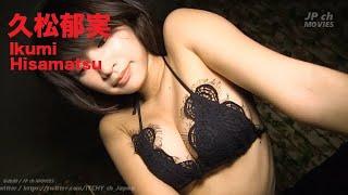 【久松郁実 Ikumi Hisamatsu】JP ch MOVIES #4