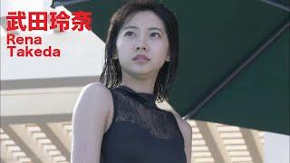 【武田玲奈 Rena Takeda】JP ch MOVIES #6