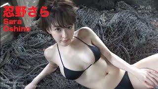 【忍野さら Sara Oshino】JP ch MOVIES #1