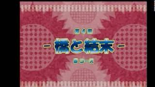 乙姫(小林恵美)はお金持ち ストーリーモード #5 グラビアアイドルと麻雀するぞ! まーじゃんパーティー アイドルと麻雀勝負 よっぴぃの下手くそゲーム実況