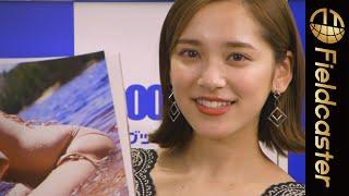 都丸紗也華、人生初のTバックに挑戦「恥ずかしかった」最大露出の美ボディ「MeeTomaru」発売イベント