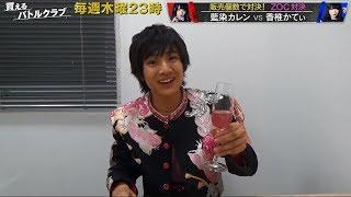 【グラドル】松嶋えいみ BOYS AND MEN 本田剛文 「かわいい♡」ピンクのワイン&色っぽい香水の香りに思わずメロメロ!【買えるアフターバトルクラブ】|買えるバトルクラブ#36|限定公開中!