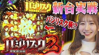 【最速実践】バジリスク~甲賀忍法帖2/月城まゆが実践!