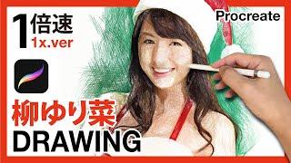 クリスマスイラスト_プロクリエイトメイキング『柳ゆり菜 Yurina Yanagi Christmas Art』1倍速 Procreate_iPad pro_illustration drawing