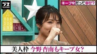 """今野杏南が""""キープ女""""だった過去の経験を明かす!想いを寄せていた相手が友達にも口説いていた!?『おぎやはぎの「ブス」テレビ#128』毎週月曜よる9時アベマTVで放送中!"""