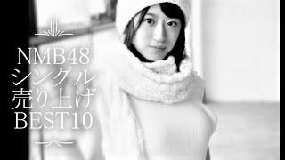 上西恵・上西怜姉妹ファンに贈る!NMB48シングル売り上げBEST10