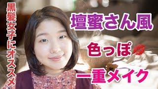 【一重メイク】壇蜜さん風 色っぽメイク