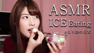 【ASMR】好きなアイスで氷の咀嚼音/ICE Eating Sound