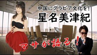 星名美津紀 ~アクション・マサが語る~