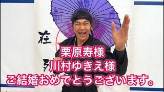 栗原寿様、川村ゆきえ様ご結婚おめでとうございます。