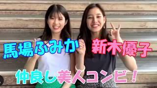 【動画】馬場ふみか&新木優子 早口ことばバトルがかわいすぎる