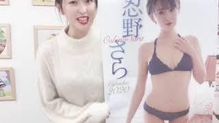 2020年カレンダー発売 忍野さら編
