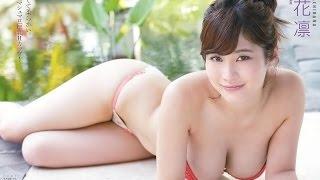 Hカップグラドル橘花凛がノーブラで!?