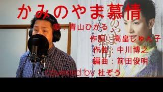 かみのやま慕情/青山ひかる 杜ぞうカバー(原キー・歌詞付) Japanese ENKA