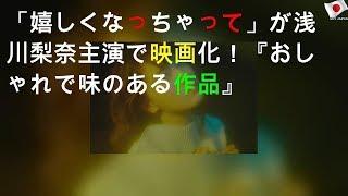 SHE IS SUMMER「嬉しくなっちゃって」が浅川梨奈主演で映画化!『おしゃれで味のある作品』