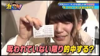 浜ちゃんが!久松郁実VS天木じゅん最終対決!勝敗は 2018年5月9日