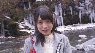 【絶景告白】三十槌の氷柱×松永有紗①