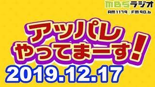 2019.12.17  【小沢一敬、松田大輔、筧美和子 】 アッパレやってまーす!#MBSRadiko100