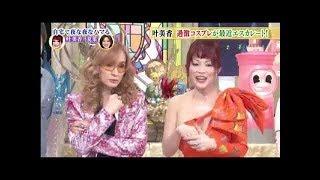 《ダウンタウンDX》叶美香 vs 夏菜,叶美香が露出度満点のドレス姿を披露!