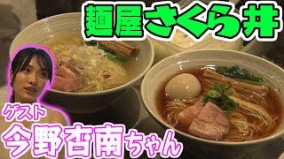 麺屋さくら井 【ラーメン侍】#030 ゲストは今野杏南ちゃん!