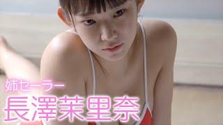 """制服の中から学校用の水着が!長澤茉里奈が""""姉セーラー""""で魅せた「背徳感」"""