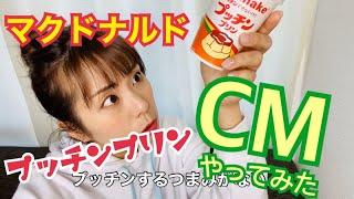 【マックシェイクCMやってみた】プッチンプリンシェイク〜真木よう子さん〜マック新商品