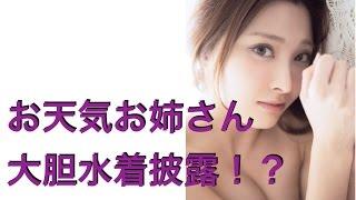 【大石絵理】テレビでは見せない水着姿を披露!