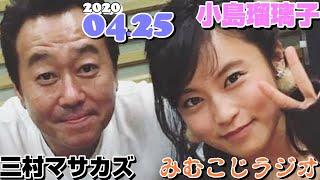 小島瑠璃子と三村マサカズ(さまぁ~ず)[2020.04.25] みむこじラジオ!