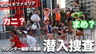 【裏側公開】林ゆめ所属ゼロイチファミリアカレンダー撮影の裏側を大公開!