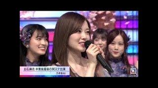 乃木坂46 白石麻衣 最後のMステ  Mステカメラ 2020年4月3日