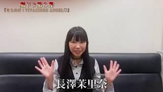 劇ドラ!第5弾!!意気込みコメント!!長澤茉里奈(Vithmic)