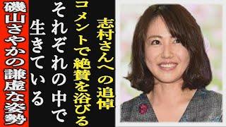【志村さんへ】磯山さやかの追悼コメントに一同驚愕!激やせしないように気をつけます。