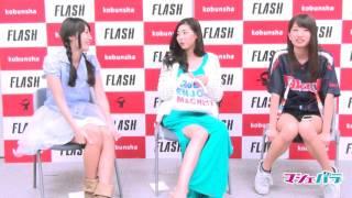 第7回ミスFLASH2015グランプリ座談会(あべみほ/為近あんな/星乃まおり)