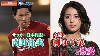 サッカー日本代表・南野拓実 女優・柳ゆり菜 熱愛と熱愛