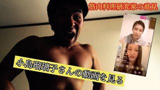 【小島瑠璃子】炎上した動画を筋肉料理研究家が見てみた。