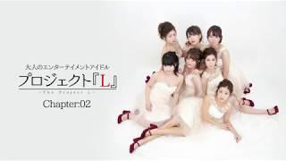 プロジェクト『L』Chapter.02 新メンバー登場!