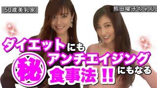 熊田曜子ちゃんとのスペシャルコラボトーク #3/3 ダイエット&アンチエイジング食事法!