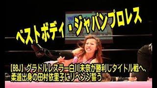 【BBJ】グラドルレスラー白川未奈が勝利しタイトル戦へ、柔道出身の田村依里子にリベンジ誓う