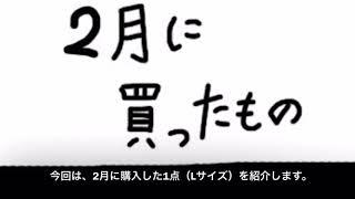 【ゆっくり紹介】2月購入品 「And A(アンドエー)×鈴木夏菜」