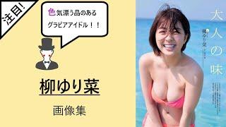色気漂う品のあるグラビアアイドル!! 柳ゆり菜セクシー画像集
