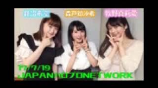 【JHN】森戸知沙希・牧野真莉愛・新沼希空 JAPANハロプロNETWORK 17年7月19日