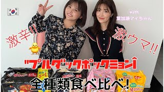 """[激辛麺!!!] """"プルダックポックミョン""""全種類食べ比べ!! with 葉加瀬マイちゃん♡"""