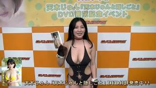 【公式】天木じゅん「天木じゅんと隠しごと」DVD発売記念イベント・終了後コメント