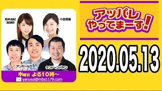 2020.05.13 アッパレやってまーす! 【ケンドーコバヤシ・アンガールズ・柏木由紀(AKB48)・小倉優香 】