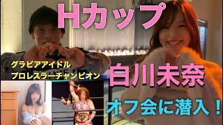 【白川未奈】インスタフォロワー11万人!大人気グラビア・女子プロレスラーのオフ会に潜入!