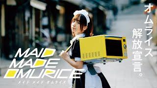 人気コスプレイヤー伊織もえ、電子レンジを背負ったメイドになってオムライスを届ける!「MAID MADE OMURICE」コンセプトムービー