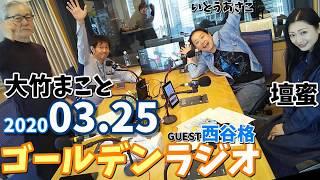 ゴールデンラジオ 2020/03/25 ゲスト,西谷格 きたろう  壇蜜 いとうあさこ  太田英明 大竹まこと