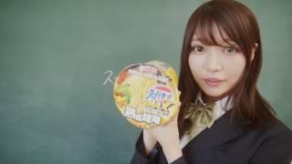 エースコック スーパーカップMAX「いっぱい食べてね」似鳥沙也加篇